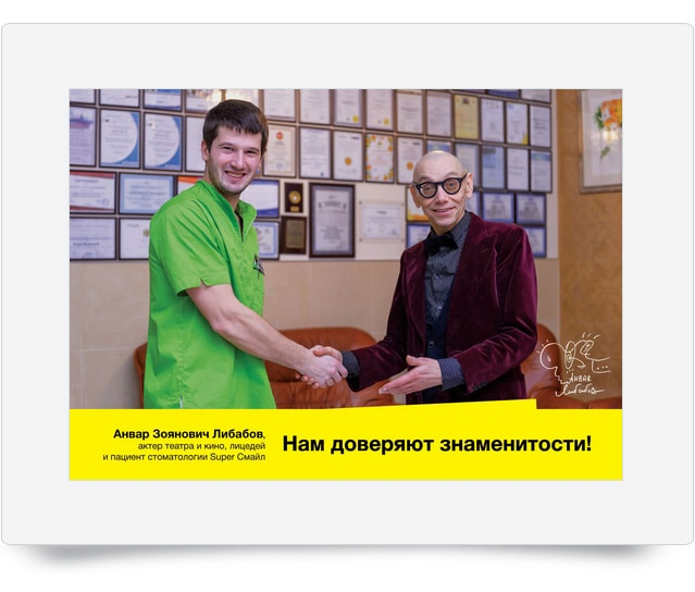 Наш пациент Анвар Зоянович Либабов