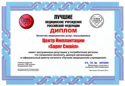 Диплом Лучшие медицинские учреждения РФ 2014