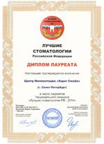 Диплом лауреата «Лучшие стоматологии РФ 2014»
