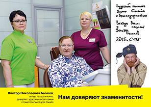 implant-celebrety-bychkov