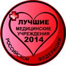 Награда Лучшие медийинские учереждения РФ 2014