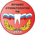 Логотип конкурса «Лучшие стоматологии РФ 2014»