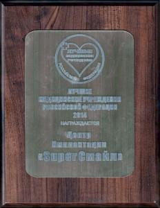 Медаль Лучшие медицинские учреждения РФ 2014