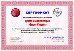 Сертификат Лучшие медицинские учреждения РФ 2014