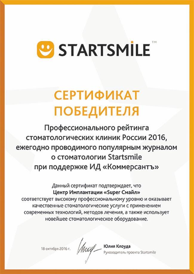startsmile_b