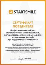 startsmile_s