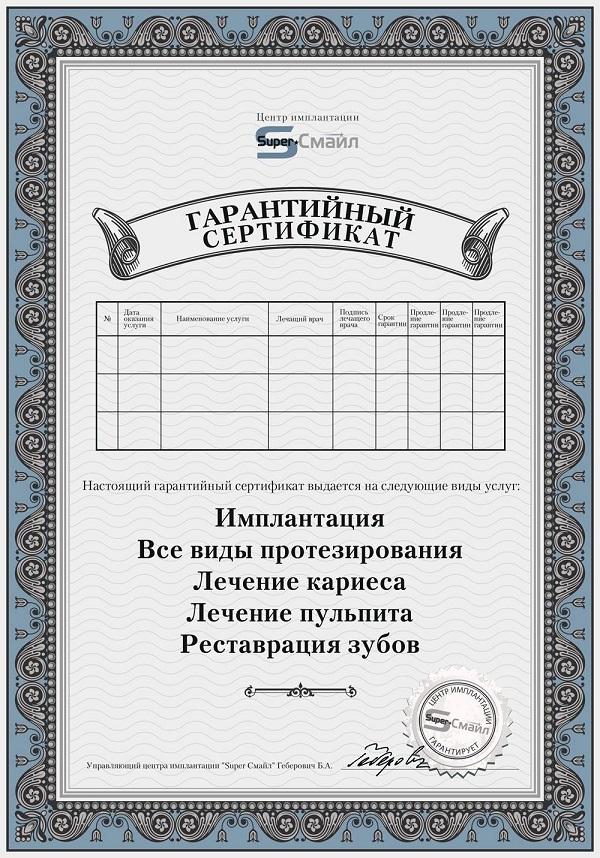 Официальный гарантийный сертификат клиники «Super Смайл»