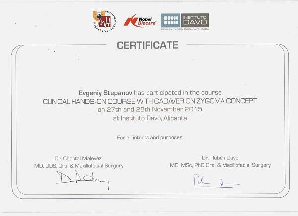 Сертификат имплантолога с многолетним опытом Е. В. Степанова.